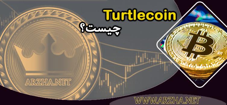 ترتل کوین (turtlecoin)