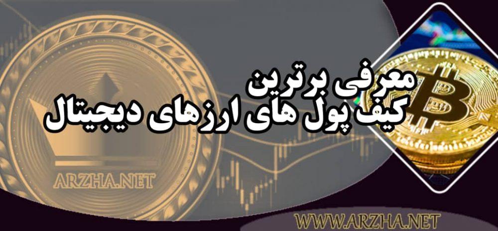 برترین کیف پول های ارزهای دیجیتال