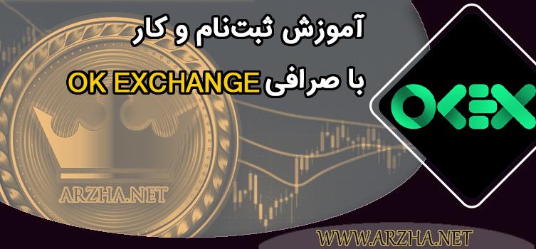 صرافی OkExchange