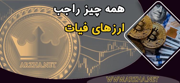 پول های فیات چیست؟