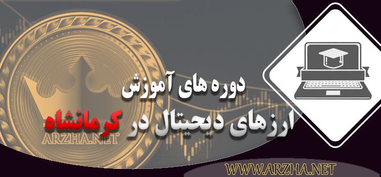 دوره های آموزش ارز دیجیتال در کرمانشاه , آموزش ارز دیجیتال در کرمانشاه , کلاس های ارز دیجیتال در کرمانشاه , آموزش بیت کوین در کرمانشاه , آموزش ارز دیجیتال