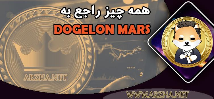 DOGELON MARS چیست؟