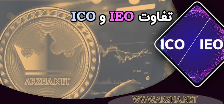 تفاوت های ICO و IEO