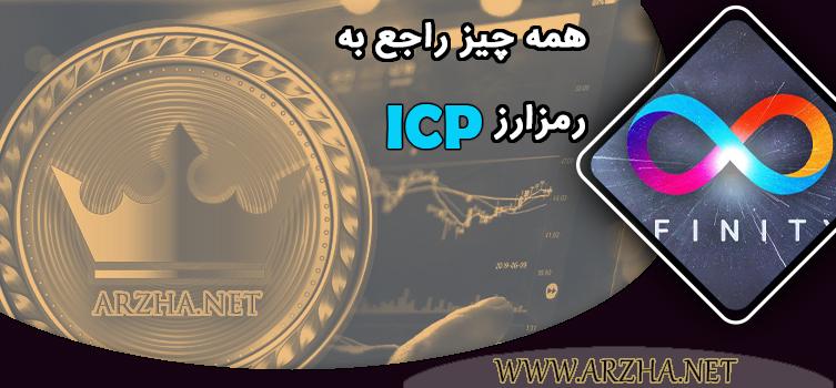 ICP چیست؟