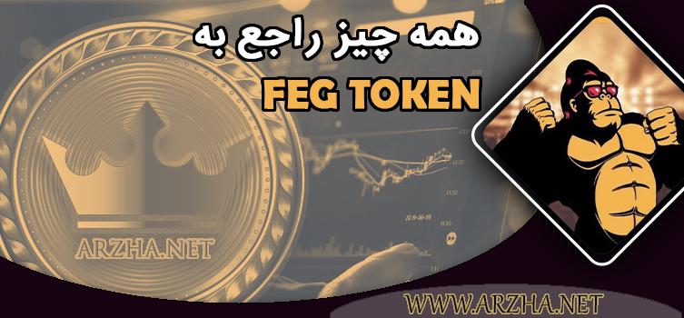 FEG Token چیست؟