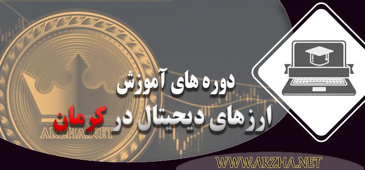 دوره های آموزش ارز دیجیتال در کرمان , آموزش ارز دیجیتال در کرمان , کلاس های ارز دیجیتال در کرمان , آموزش بیت کوین در کرمان , آموزش ارز دیجیتال