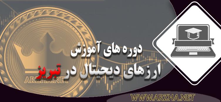 دوره های آموزش ارز دیجیتال در تبریز , آموزش ارز دیجیتال در تبریز , کلاس های ارز دیجیتال در تبریز , آموزش بیت کوین در تبریز , آموزش ارز دیجیتال