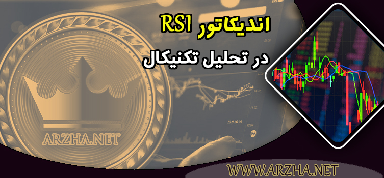 اندیکاتور RSI چیست؟