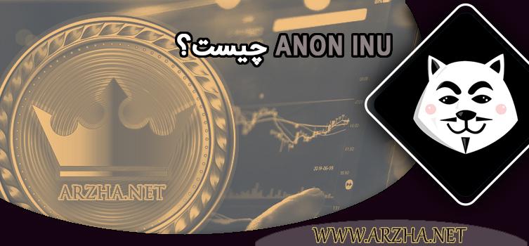 anon inu چیست؟
