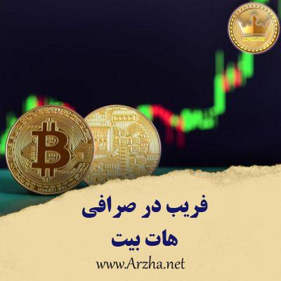 سایت ارز ها