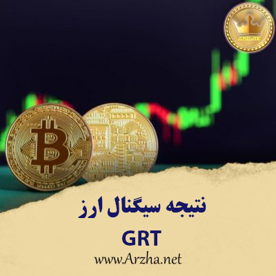 نتیجه سیگنال ارز دیجیتال GRT